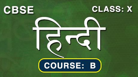 CBSE CLASS 10 HINDI COURSE B BILINGUAL VIDEO LECTURE