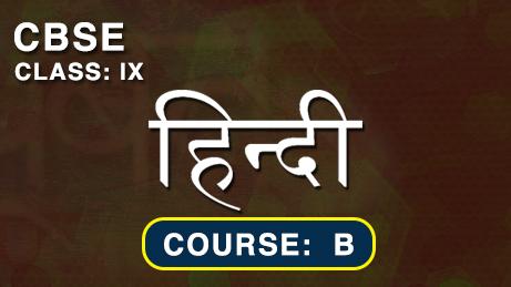 CBSE CLASS 9 HINDI COURSE B (Bilingual) VIDEOS