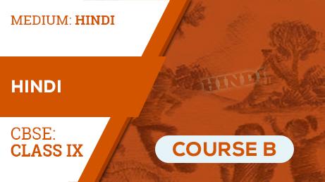 CBSE CLASS 9 HINDI COURSE B (HINDI)  VIDEO LECTURE