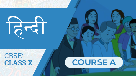 CBSE CLASS 10 HINDI COURSE A VIDEO LECTURE