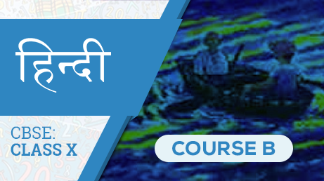 CBSE CLASS 10 HINDI COURSE B VIDEO LECTURE