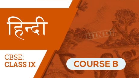 CBSE CLASS 9 HINDI COURSE B VIDEO LECTURE